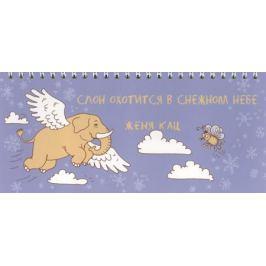 Кац Е. Слон охотится в снежном небе