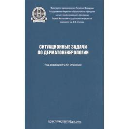 Белоусова Т., Грабовская О., Кочергин Н. Ситуационные задачи по дерматовенерологии. Учебное пособие