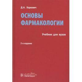 Харкевич Д. Основы фармакологии. Учебник для вузов