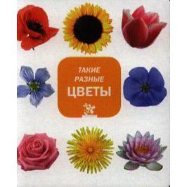 Мещеряков В. (ред.) Такие разные цветы