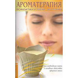Чащина Е. (ред.) Ароматерапия Профилактика и лечение заболеваний…