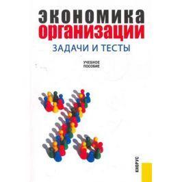 Самарина В., Карпов Э. и др. Экономика организации Задачи и тесты