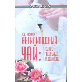 Кузьмич С. Антилипидный чай: секрет здоровья и долголетия. Издание 9-е
