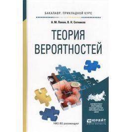 Попов А., Сотников В. Теория вероятностей. Учебное пособие для прикладного бакалавриата