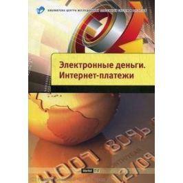 Мартынов В. и др. Электронные деньги Интернет-платежи