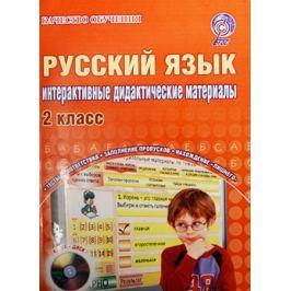 Баркалова Н. Русский язык. 2 класс. Интерактивные контрольно-измерительные материалы (+CD)