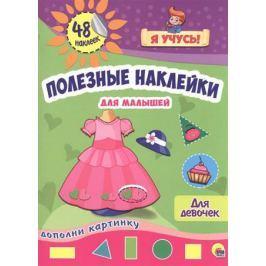 Погребняк К. (ред.) Полезные наклейки для малышей. Для девочек. 48 наклеек