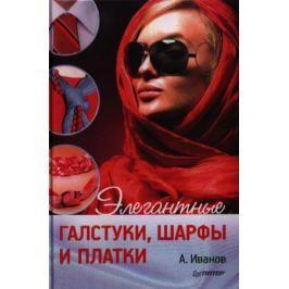 Иванов А. Элегантные галстуки, шарфы и платки
