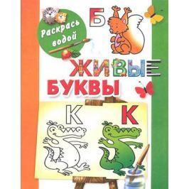 Двинина Л. Живые буквы