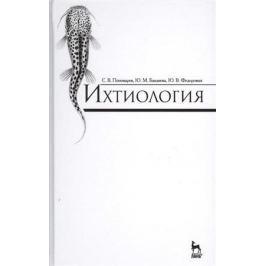 Пономарев С., Баканева Ю., Федоровых Ю. Ихтиология. Учебник. Издание второе, дополненное