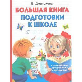 Дмитриева В. Большая книга подготовки к школе