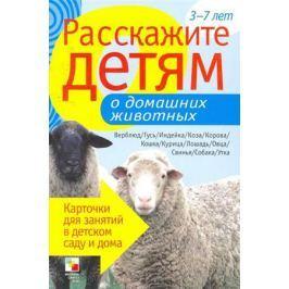Емельянова Э. Расскажите детям о домашних животных Карт. для занятий...3-7 лет