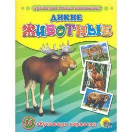 Дикие животные. 16 обучающих карточек