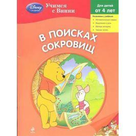 Жилинская А. (ред.) В поисках сокровищ. Для детей от 4 лет