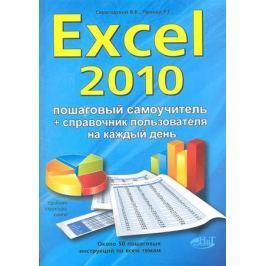 Серогодский В., Дружинин А., Прокди Р., и др. EXCEL 2010 Пошаговый самоучитель + справ...
