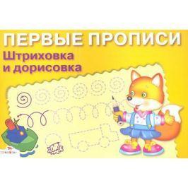 Артюх А. (худ.) Штриховка и дорисовка