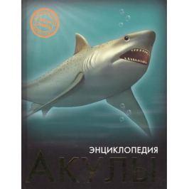 Гетцель В. (ред.) Акулы. Энциклопедия