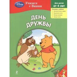 Жилинская А. (ред.) День дружбы