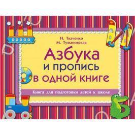 Ткаченко Н., Тумановская М. Азбука и пропись в одной книге