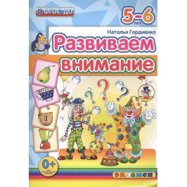 Гордиенко Н. Развиваем внимание. 5-6 лет