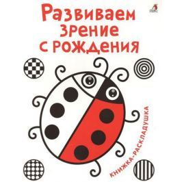 Гагарина М. (ред.) Развиваем зрение с рождения. Книжка-раскладушка с картинками
