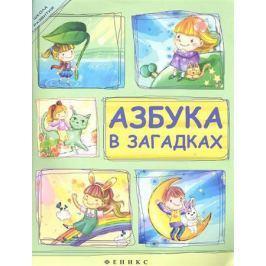 Красильников Н. Азбука в загадках