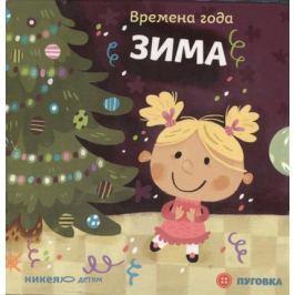 Стрыгина Т. Времена года. Зима (комплект из 4 книг)