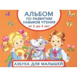 Дмитриева В. Альбом по развитию навыков чтения. От 2 до 4 лет