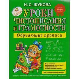 Жукова Н. Уроки чистописания и грамотности Обучающие прописи