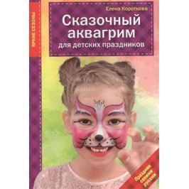 Короткова Е. Сказочный аквагрим для детских праздников