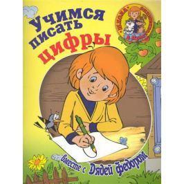 Учимся писать цифры вместе с Дядей Федором