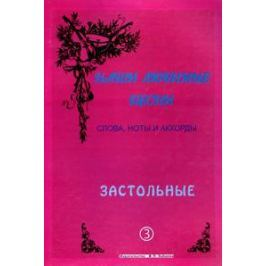 Стрелецкий С. (сост.) Наши любимые песни Застольные Вып.3