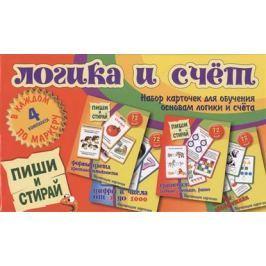 Целиков С., Сафонова Ю., Бабок Е. (худ.) Логика и счет. Набор карточек для обучения основам логики и счета. 4 комплекта. В каждом по маркеру
