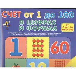 Счет от 1 до 100 в цифрах и формах. От 0 до 18 месяцев