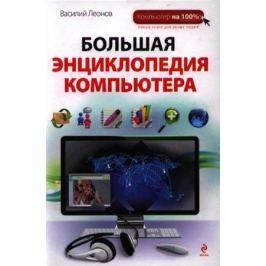 Леонов В. Большая энциклопедия компьютера
