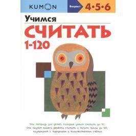 KUMON. Учимся считать от 1 до 120. Рабочая тетрадь. 4-5-6