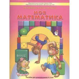 Корепанова М., Козлова С., Пронина О. Моя математика. Пособие для дошкольников 4-5 лет