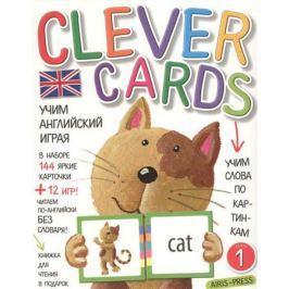 Учим английский играя. Уровень 1 (144 карточки + 12 игр). Книжка для чтения в подарок (коробка)