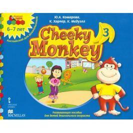 Комарова Ю., Харпер К., Медуэлл К. Cheeky Monkey 3. 6-7 лет. Английский для дошкольников. Подготовительная к школе группа