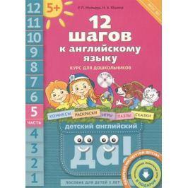 Мильруд Р., Юшина Н. 12 шагов к английскому языку. Курс для дошкольников. Часть 5. Пособие для детей 5 лет с книгой для воспитателей и родителей (+CD)