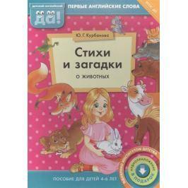 Курбанова Ю. Стихи и загадки о животных. Пособие для детей 4-6 лет. Первые английские слова