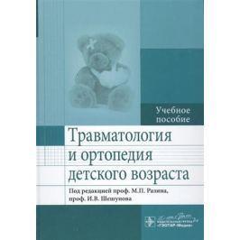 Разин М., Шешунов И. (ред.) Травматология и ортопедия детского возраста. Учебное пособие