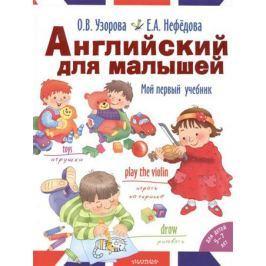 Узорова О., Нефедова Е. Английский для малышей. Мой первый учебник