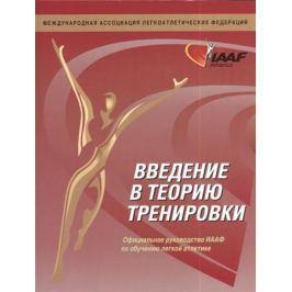 Томпсон П. Введение в теорию тренировки. Официальное руководство ИААФ по обучению легкой атлетике