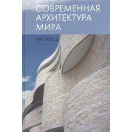 Коновалова Н. (ред.) Современная архитектура мира. Выпуск 4