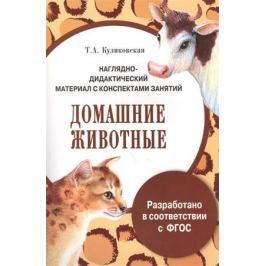 Куликовская Т. Наглядно-дидактический материал с конспектами занятий Домашние животные