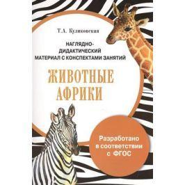 Куликовская Т. Наглядно-дидактический материал с конспектами занятий Животные Африки