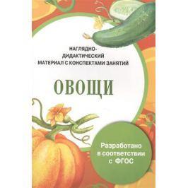 Васильева И. (сост.) Наглядно-дидактический материал с конспектами занятий Овощи
