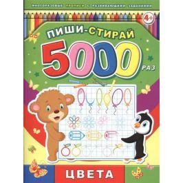 Пиши-стирай 5000 раз. Цвета. 4+