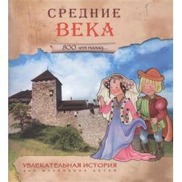 Барсонни Э. Увлекательная история для маленьких детей. Средние века 800 лет назад…
